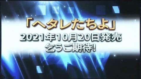 【STU48】7thシングルタイトル「ヘタレたちよ」10月20日発売決定!