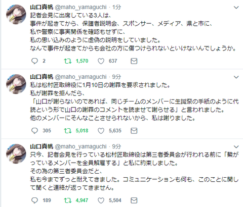 【NGT48】生放送の記者会見中に、被害者がSNSで反論して、記者が問いただすって日本初じゃないの?【山口真帆】