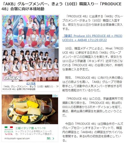 【AKB48】最近の韓国やメキシコ等の海外展開がちょっと楽しくなってきた奴w