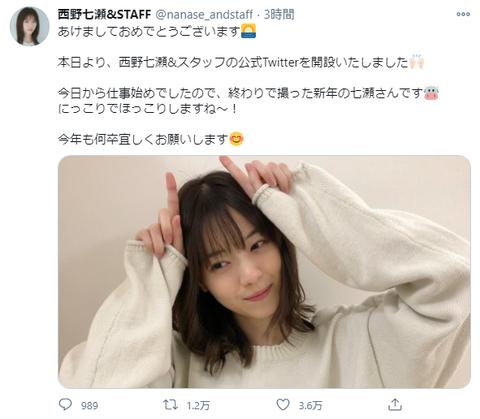 【元乃木坂46】西野七瀬さんTwitter解禁!瞬殺で1万フォロワー突破!