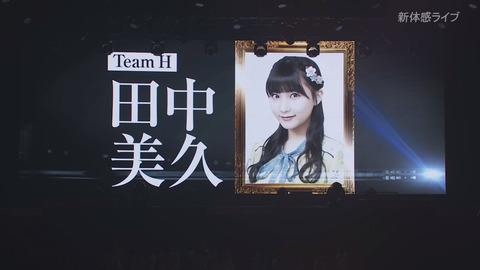 【HKT48】コンサートの撮影タイムでへそ出しTシャツだったみくりんがブラジャー丸見えの瞬間を撮られてしまう【田中美久】