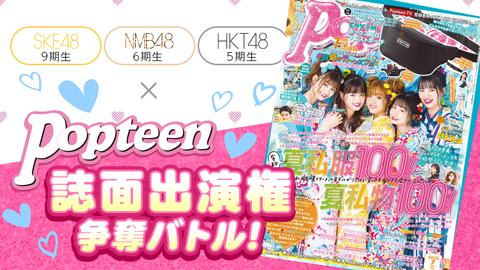 【SHOWROOM】SKE48・NMB48・HKT48ルーキーメンバー限定「Popteen」誌面出演権争奪イベント開催
