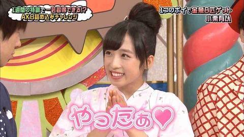 【AKB48】小栗有以ちゃんの太ももエロ過ぎ・・・