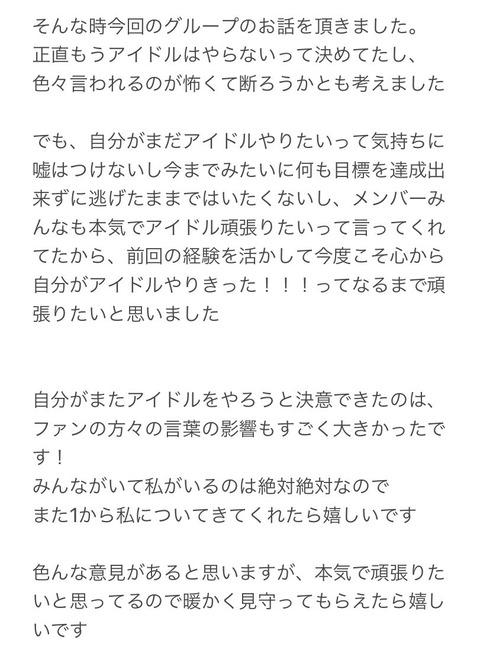 【元NMB48】小林莉奈が「炎谷莉奈」に改名し、地下アイドルグループ「夜光性アミューズ」のメンバーとして再デビュー!