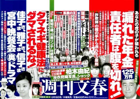 最近、週刊文春が全然AKB48Gをネタにしていない件