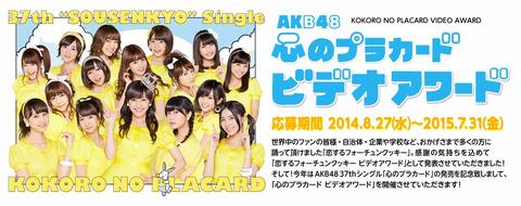 【AKB48】まゆゆの総選挙1位以降のついてなさが半端ない説【渡辺麻友】