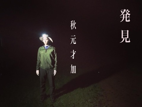 【画像】秋元才加のデビューマキシシングル「発見」wwwwww