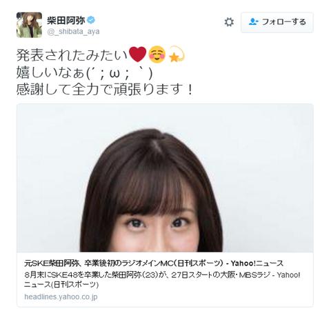 【元SKE48】柴田阿弥、9月27日からMBSラジオでレギュラー番組「ザ・ヒットスタジオ」放送スタート!