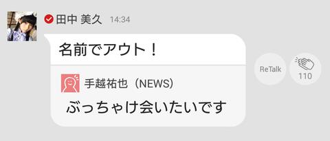 【朗報】みくりん、手越を一刀両断するwwwwww【HKT48・田中美久】