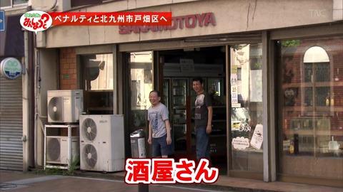 【HKT48】松岡はなちゃんのおばあちゃんが北九州で経営する酒屋に博多華丸・大吉とペナルティが訪問