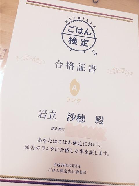 【朗報】さっほーが「ごはん検定」に合格!!【AKB48・岩立沙穂】