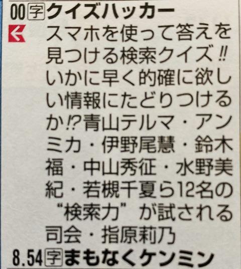 【朗報】指原莉乃がゴールデン番組で単独MC!!!