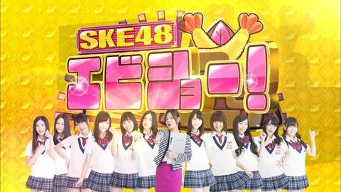 なんでSKE48だけ地上波番組やコンサートをやれないのか、教えて!!