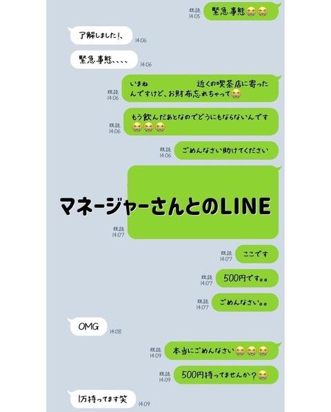 【SKE48】斉藤真木子「あっ財布忘れた!500円払えない…そうだマネージャー呼びつけよう!緊急事態だから来て。」