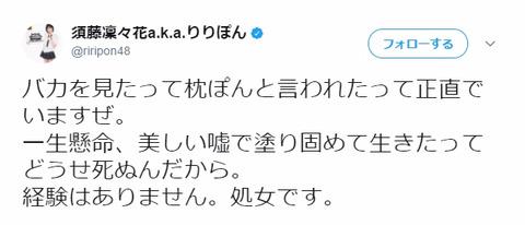 【NMB48】お前ら須藤凜々花のことをいつからただの「ヤバい奴」だと認識してた?
