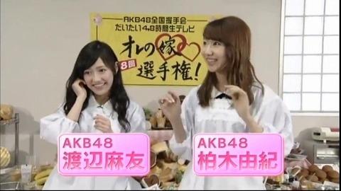 【AKB48G】リアルガチでお嫁に来て欲しいメンバーって誰?
