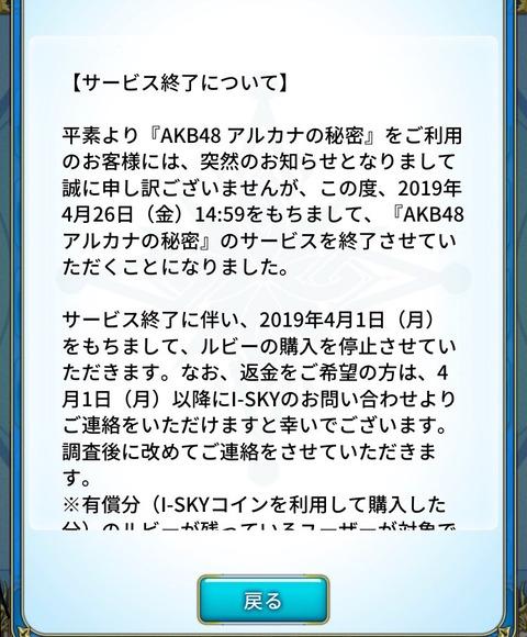 【悲報】「AKB48アルカナの秘密」AKB史上最速でサービス終了