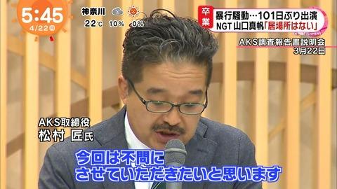 【AKB48G】今一度運営がメンバーに対してスキャンダル撲滅の為の教育をするべき