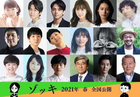 【朗報】松井玲奈さん、2021年公開映画「ゾッキ」に出演
