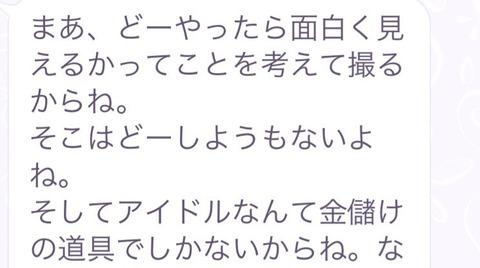 【NGT48】中井りかが運営にブチギレ「こんなこと言う大人がいて。なにがしたいのかわからない」