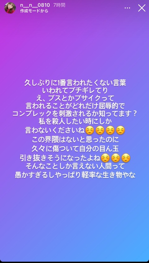 【悲報】野村奈央さん、ブチ切れwww