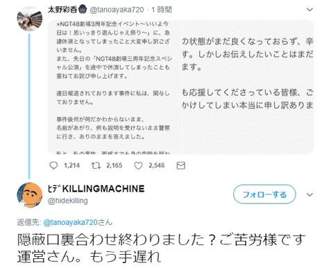 【NGT48】太野彩香「私は潔白だ!やってない!」怒りのTwitter更新!当然のように被害者は無視するんですねw