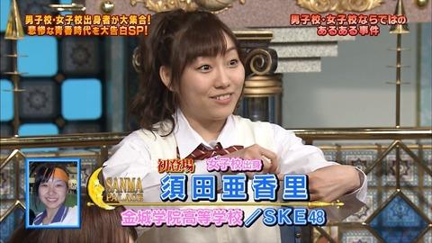 【悲報】SKE48須田亜香里さん、明石家さんまに「それほど可愛くない」と言われる