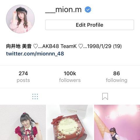 【朗報】みーおんのInstagramのフォロワーが10万人突破!【AKB48・向井地美音】