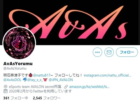 【元NMB48】明石奈津子さん、卒業して早速ほしいものリストを公開www
