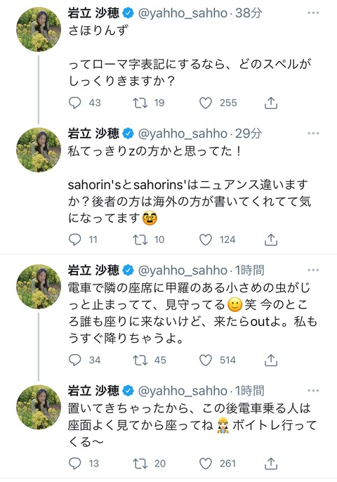 【AKB48】岩立沙穂さん、新曲「根も葉もRumor」に一切触れない超マイペースツイート連発