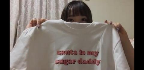 【悲報】AKB48チーム8服部有菜、やばいTシャツを買ってしまうwww