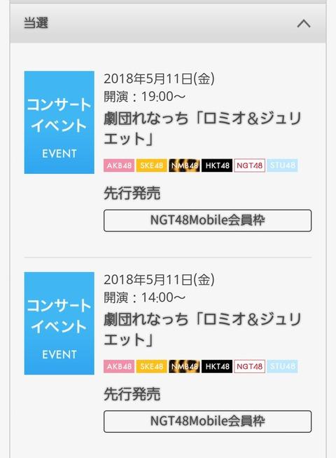 【AKB48】劇団れなっちのチケットが当選祭りな件