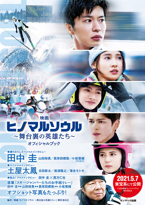 【悲報】日向坂46エース小坂菜緒さん出演の映画(おひさま曰く実質主演映画)、公開4日にして224,992席中4,630席。着席率驚異の2%・・・