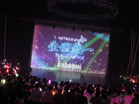 【HKT48】指原莉乃「全員必要なら全員連れていく交通費宿泊費ください」