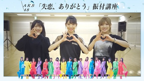 【AKB48】「失恋、ありがとう」、フリコピ推奨曲だった模様