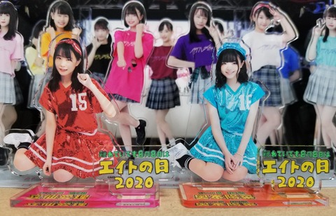 【AKB48】「8月8日はエイトの日」グッズがやっと届いたよー(´;ω;`)【チーム8】