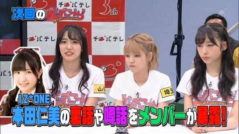 【AKB48】次回のバッチこーい!でIZ*ONEの裏話をメンバーが暴露wwwwww