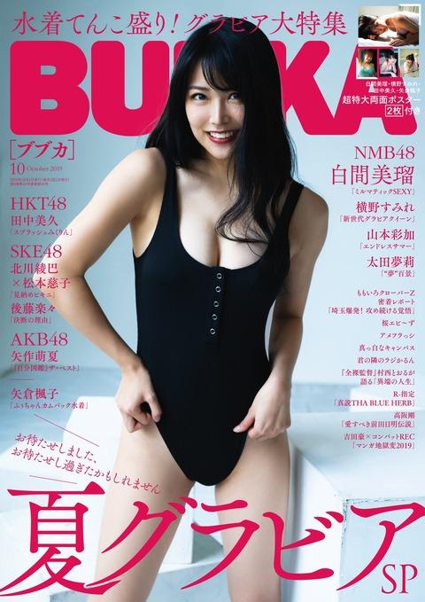 【NMB48】白間美瑠のBUBKA表紙キタ━━━━(゚∀゚)━━━━!!【みるるん】