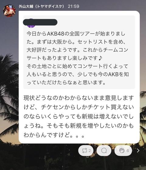 外山D「AKB48グループは新規ファンを増やしたいなら、敷居の高いチケセン販売を見直せ!!」