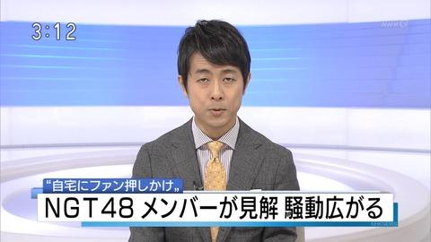 【悲報】NGT48中井りかのブチギレツイートがNHKニュースで晒されるwww