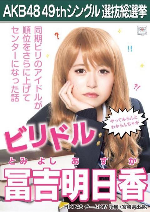 【HKT48】金髪の冨吉明日香が可愛いんだがwwwwww