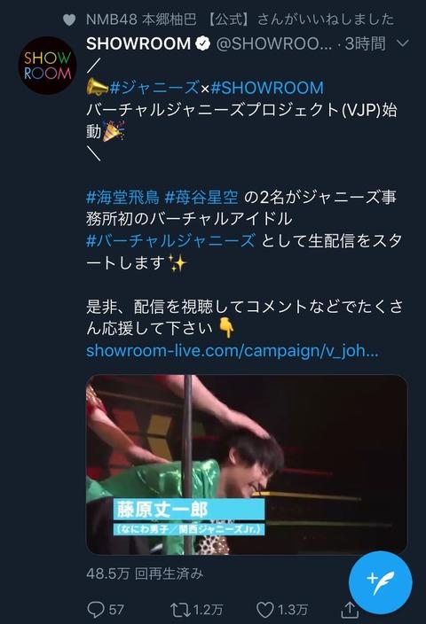【悲報】NMB48本郷柚巴さん、ジャニーズにいいねしてしまう・・・