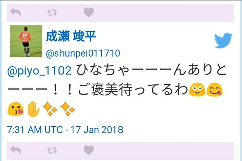 【SKE48】9期のエース青海ひな乃、過去に現役Jリーガーとただならぬ関係…
