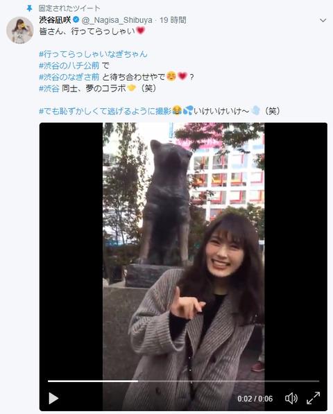 【NMB48】渋谷凪咲が渋谷駅のハチ公前で「待ち合わせやで&行ってらっしゃい 」