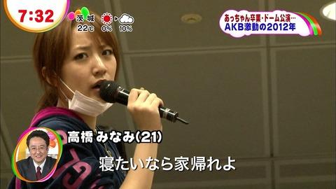 【悲報】たかみなさんブチギレ【AKB48・高橋みなみ】