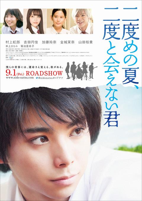 【AKB48】公式ブログで加藤玲奈出演の映画の告知してるけど・・・