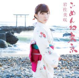 【悲報】岩佐美咲、AKBで人気上位ではなかった事が明らかに!【ソースあり】