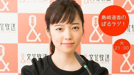 【ぱるラジ!】ぱるる「私はメンバーが卒業してもその人を応援してるから寂しくは思わない」【AKB48・島崎遥香】