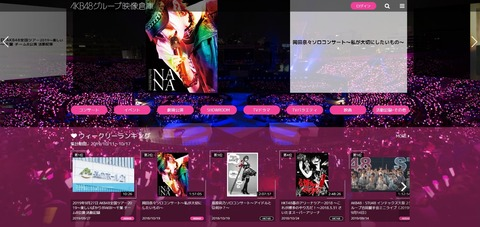 AKB48グループ映像倉庫の動画ってダウンロードできますか?