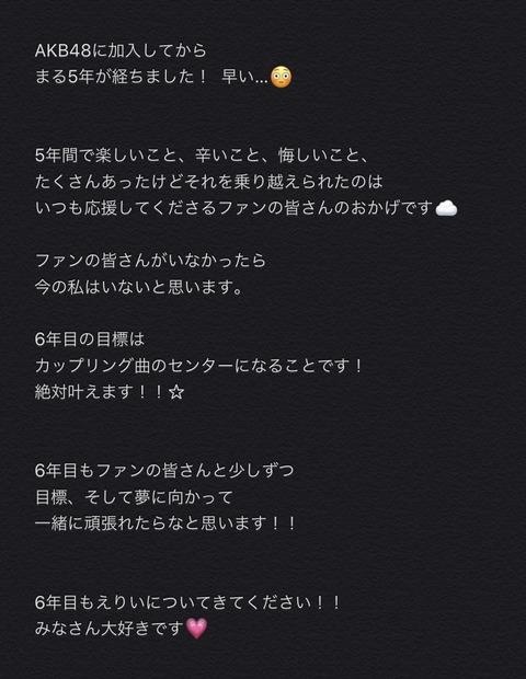 【AKB48】千葉恵里ちゃん「カップリング曲のセンターをやりたい!」